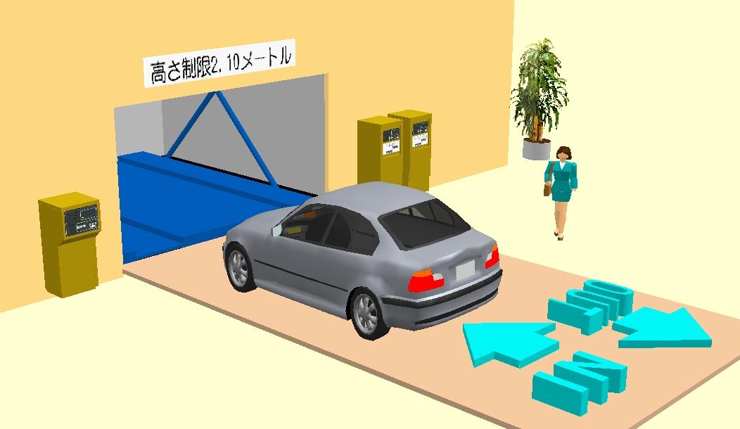 機械立体駐車場システム