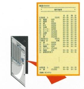 操作履歴印字機能