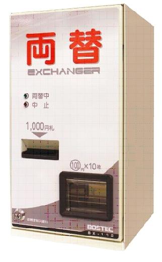 千円札専用両替機